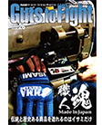 Guts to fight購読申込
